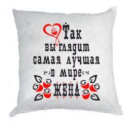 Подушка Так выглядит лучшая в Мире жена - FatLine