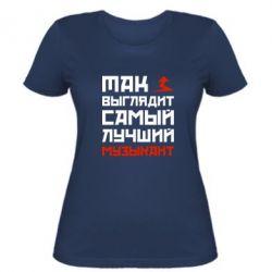 Женская футболка Так выглядит лучший музыкант