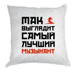 Подушка Так выглядит лучший музыкант