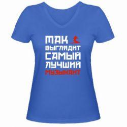 Женская футболка с V-образным вырезом Так выглядит лучший музыкант - FatLine