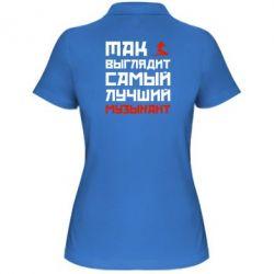Женская футболка поло Так выглядит лучший музыкант - FatLine