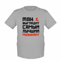 Детская футболка Так выглядит лучший музыкант - FatLine