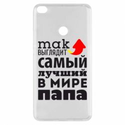 Чехол для Xiaomi Mi Max 2 Так выглядит лучший папа в Мире!