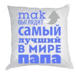 Подушка Так выглядит лучший папа в Мире!