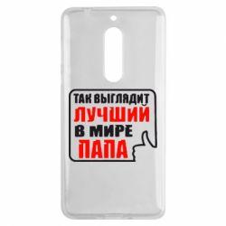Чехол для Nokia 5 Так выглядит лучший папа - FatLine