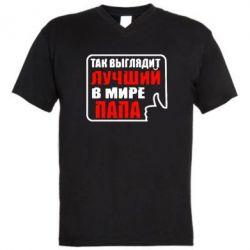Мужская футболка  с V-образным вырезом Так выглядит лучший папа - FatLine