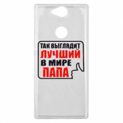 Чехол для Sony Xperia XA2 Plus Так выглядит лучший папа - FatLine