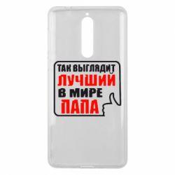 Чехол для Nokia 8 Так выглядит лучший папа - FatLine