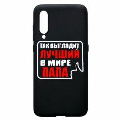 Чехол для Xiaomi Mi9 Так выглядит лучший папа