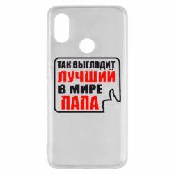 Чехол для Xiaomi Mi8 Так выглядит лучший папа - FatLine