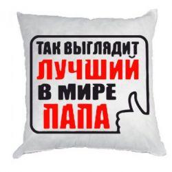 Подушка Так выглядит лучший папа - FatLine