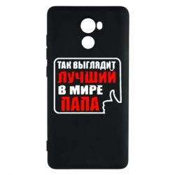 Чехол для Xiaomi Redmi 4 Так выглядит лучший папа - FatLine