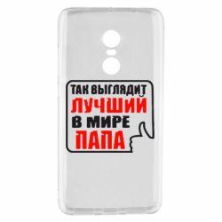 Чехол для Xiaomi Redmi Note 4 Так выглядит лучший папа - FatLine