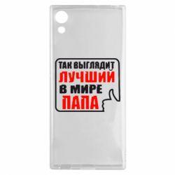 Чехол для Sony Xperia XA1 Так выглядит лучший папа - FatLine