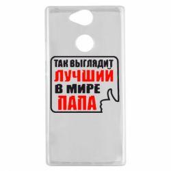 Чехол для Sony Xperia XA2 Так выглядит лучший папа - FatLine