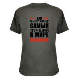 Камуфляжная футболка Так выглядит лучший полицейский - FatLine