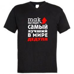 Мужская футболка  с V-образным вырезом Так выглядит лучший в Мире дедуля! - FatLine