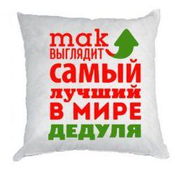 Подушка Так выглядит лучший в Мире дедуля! - FatLine