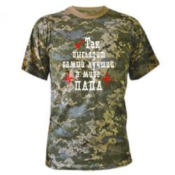 Камуфляжная футболка Так выглядит лучший в Мире ПАПА