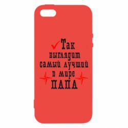 Чехол для iPhone5/5S/SE Так выглядит лучший в Мире ПАПА