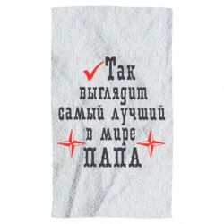 Полотенце Так выглядит лучший в Мире ПАПА