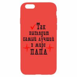 Чехол для iPhone 6/6S Так выглядит лучший в Мире ПАПА