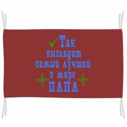 Флаг Так выглядит лучший в Мире ПАПА