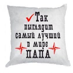 Подушка Так выглядит лучший в Мире ПАПА - FatLine