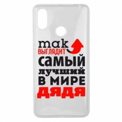 Чехол для Xiaomi Mi Max 3 Так выглядит самый лучший в Мире дядя
