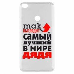 Чехол для Xiaomi Mi Max 2 Так выглядит самый лучший в Мире дядя