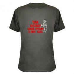 Камуфляжная футболка Так выглядит самый лучший папа в мире - FatLine