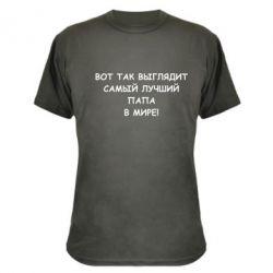 Камуфляжна футболка Так виглядає найкращий тато - FatLine