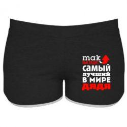 Женские шорты Так выглядит самый лучший в Мире дядя - FatLine