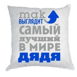 Подушка Так выглядит самый лучший в Мире дядя - FatLine