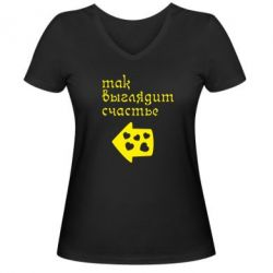 Женская футболка с V-образным вырезом Так выглядит счастье - FatLine