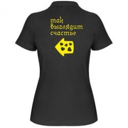 Женская футболка поло Так выглядит счастье - FatLine