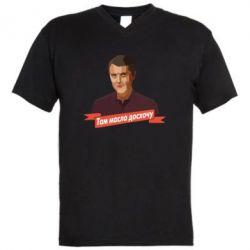 Чоловіча футболка з V-подібним вирізом Там Масла Досхочу