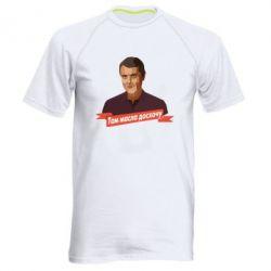 Чоловіча спортивна футболка Там Масла Досхочу