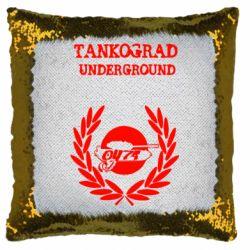 Подушка-хамелеон Tankograd Underground
