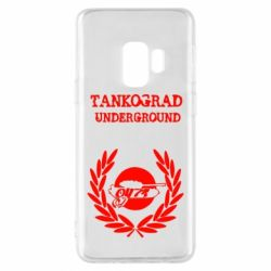 Чохол для Samsung S9 Tankograd Underground