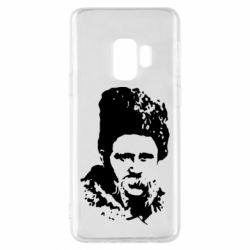 Чехол для Samsung S9 Тарас Григорович Шевченко