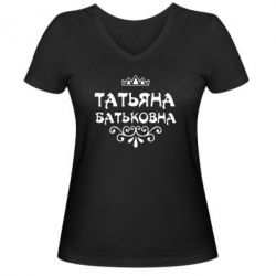 Женская футболка с V-образным вырезом Татьяна Батьковна - FatLine