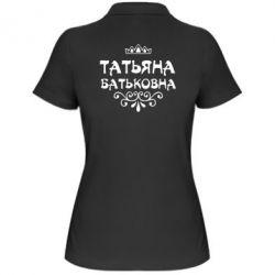Женская футболка поло Татьяна Батьковна - FatLine