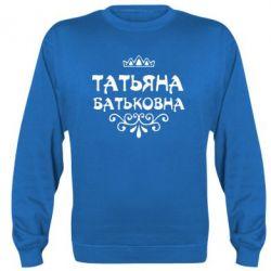 Реглан (свитшот) Татьяна Батьковна - FatLine