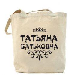 Сумка Татьяна Батьковна - FatLine