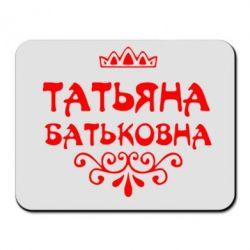 Коврик для мыши Татьяна Батьковна - FatLine