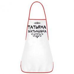 Фартук Татьяна Батьковна - FatLine