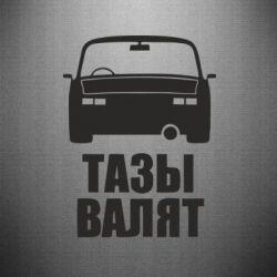 Наклейка Тазы Валят Лого - FatLine