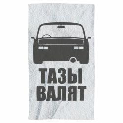 Рушник Тазы Валят Лого