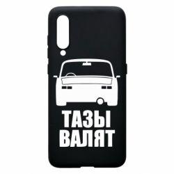 Чехол для Xiaomi Mi9 Тазы Валят Лого